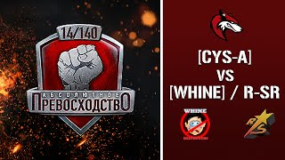 "Рота CT_! Турнир ""А.П. V"" 14/140 - CYS-A TM.2 vs. WHINE & R-SR"