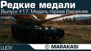 Редкие медали World of Tanks - Тамада йошио, медаль героев Расейняя wot