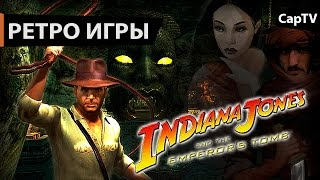 Indiana Jones and the Emperor's Tomb - Ретро Игры - Let's Play - Обзор - Gameplay - Прохождение