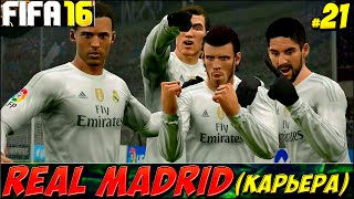 FIFA 16 / Карьера тренера за Real Madrid