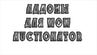 Аддоны для WOW  Auctionator
