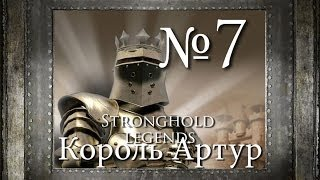 7. Фея Моргана - Глава 5 - Stronghold Legends (Король Артур)