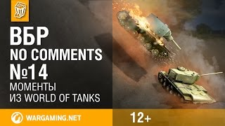 ВБР: No Comments #14. Смешные моменты World of Tanks