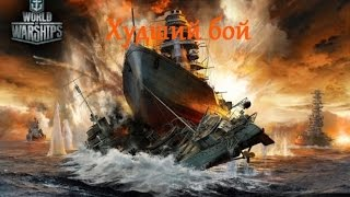 World of Warships:Худший бой)
