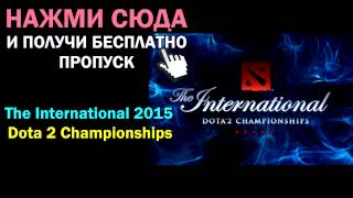 Пропуск на The International 2015 - Dota 2 Championships - Получить Бесплатно