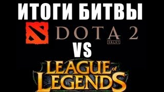 DOTA 2 vs. League of Legends - Особенности и ИТОГИ! via MMORPG.su