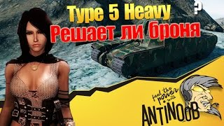 Type 5 Heavy [Решает ли броня?] World of Tanks (wot)