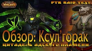 Обзор. Ксул'горак 10/13 Heroic PTR. Цитадель Адского Пламени. 6.2 World of Warcraft