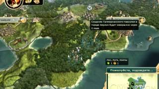Civilization V Lat's Play №3 Forvard (Чудеса Света)