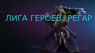 heroes of the storm, лига героев, регар