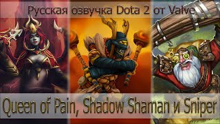 Queen of Pain, Shadow Shaman и Sniper [Русская озвучка Dota 2 от Valve]