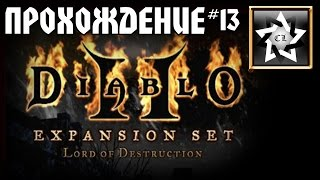 Прохождение Diablo 2: Lord of Destruction (Hardcore) (13 часть)