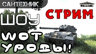 Стрим WoT уроды  ~World of Tanks (wot)