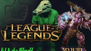 G.E.N|МУНДО И СЛАДКОЕ ПОРАЖЕНИЕ|League of Legends