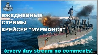 "Стримы крейсер ""Murmansk"" World of Warships (every day stream no comments)"