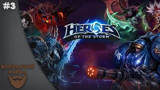"Heroes of the Storm #3 ""Валла"""