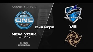 Vega vs NiP | ESL One New York 2015, 2-я игра, 06.09.2015