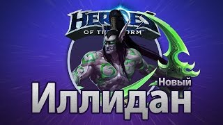 Heroes Of The Storm Guide - Иллидан (гайд,тутер)