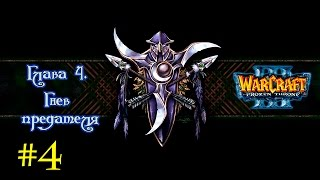 Прохождение Warcraft III: The Frozen Throne - Night Elves Campaign Gameplay Mission #4
