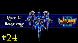 Прохождение Warcraft III: The Frozen Throne - Undead Campaign Gameplay Mission #24