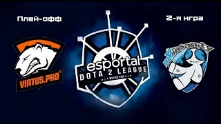 Virtus.Pro vs mYinsanity | Esportal Dota 2 League, 2-я игра, 25.06.2015