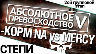 "Турнир ""А.П. V"" 14/140 - KOPM NA vs. MERCY World of Tanks (WoT)"