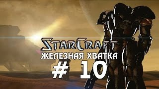 Starcraft 1 Brood War - Железная хватка - Часть 10 - Прохождение кампании Терраны