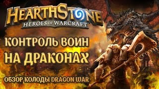 Контроль Воин на Драконах (Обзор колоды Control Dragon Warrior Hearthstone)