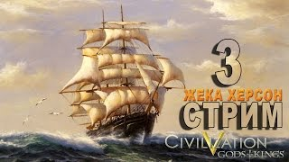 Sid Meier's Civilization V СТРИМ Жека Херсон часть 3 Корабли