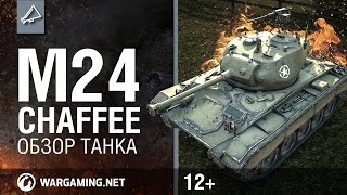 World of Tanks. Обзор танка M24 Chaffee