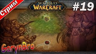 World of Warcraft. Одеваемся для ПВП | Warlords of Draenor #19.