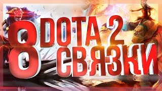 #8 DOTA 2 СВЯЗКИ \ Pudge, Lion, Sand King + СТРИМ