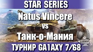 Турнир Ga1axy - Na`Vi vs T-MAN