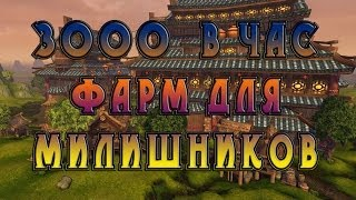 3000 в час Фарм для милишников в World of Warcraft