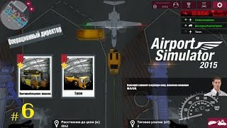 Прохождение • Airport Simulator 2015 • Должность операционный директор 720 HD