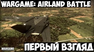 Wargame: Airland Battle Обзор.