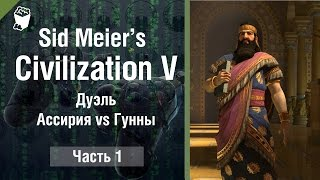 Дуэль Ассирия против Гуннов в Sid Meier's Civilization 5, раш Ассирии
