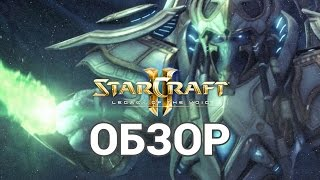 Обзор игры Starcraft 2 Legacy of the Void - мнение Эл и Дезертир