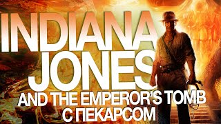 Indiana Jones and the Emperor's Tomb - Обзор с Пекарсом