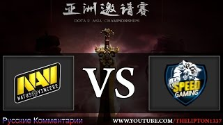 Dota 2 | Na`Vi vs Speed Gaming | Asia Championship DAC 2015 | 28.01.2015