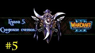 Прохождение Warcraft III: The Frozen Throne - Night Elves Campaign Gameplay Mission #5