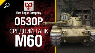 Средний танк M60 - обзор от Red Eagle Company [World of Tanks]