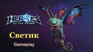 Heroes of the Storm - gameplay (no comments) - Светик