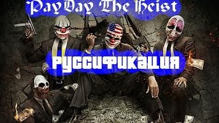 Payday The Heist Русификация текста - как поставить русский язык + TesT
