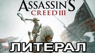 Литерал (Literal) ASSASSIN'S CREED 3