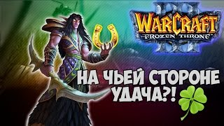 Warcraft 3 Frozen Throne - Карта Are you a lucker? 1.03c [Ты везунчик?]