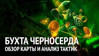 Обзоры карт Heroes of the Storm