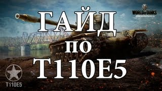 World of Tanks. Гайд по T110E5. via MMORPG.su
