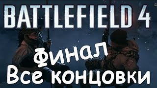 Все концовки Battlefield 4 (Финал) [All Endings Battlefield]