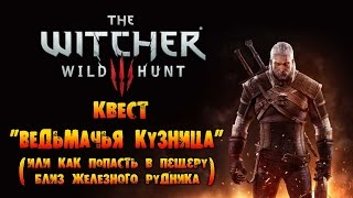 "The Witcher 3: Wild Hunt - Квест ""Ведьмачья кузница"""